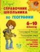 Справочник школьника по географии 6-10 кл
